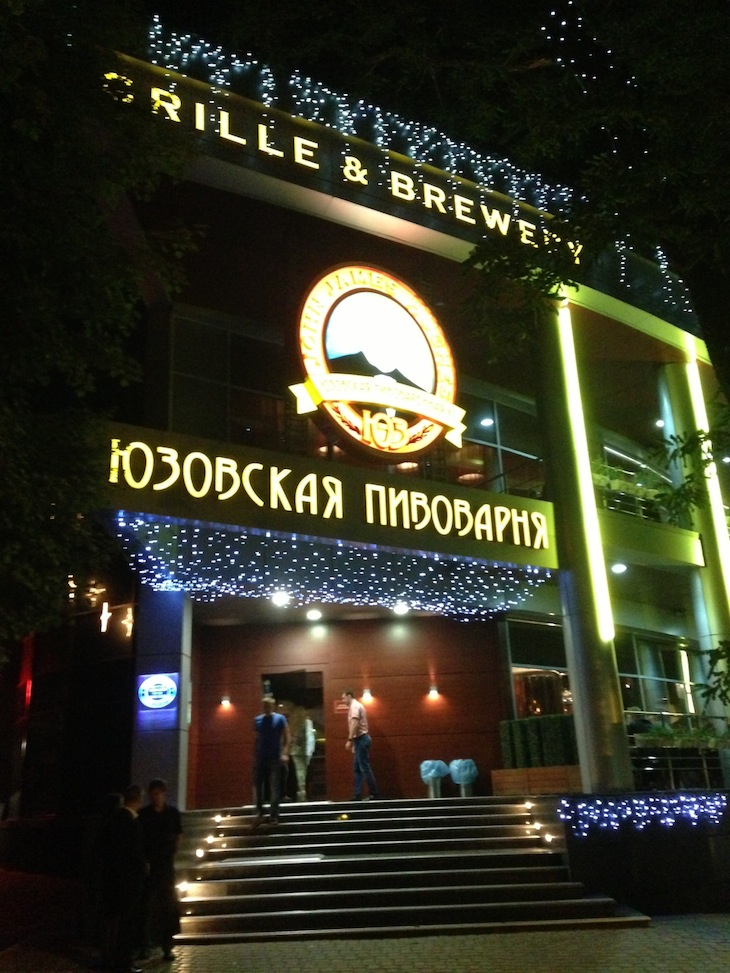 Uzofeskaya Brewerie