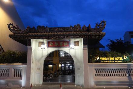 Yeng Keng Hotel - George Town - Penang - Malásia©Viaje Comigo