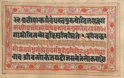 Excerto de manuscrito antigo em Sânscrito ©Museu do Oriente